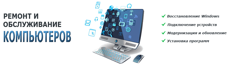 Обслуживание и ремонт компьютеров