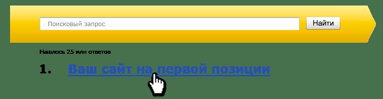 Сайт в ТОП поисковых систем